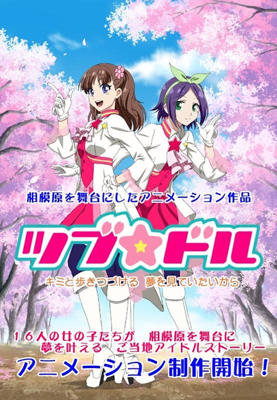 Tsubu Doll_anime_ova