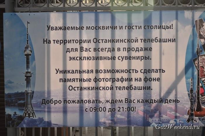 Ostankinskaya_bashnya_42.jpg