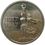 ссср-15-копеек-1967-cu-ni-ра