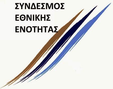 Ο Σύνδεσμος Εθνικής Ενότητας συμμετέχει στις Ευρωεκλογές