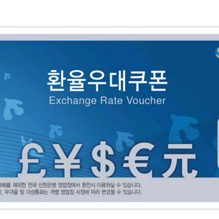 新韓銀行換匯優惠券sinhan bank