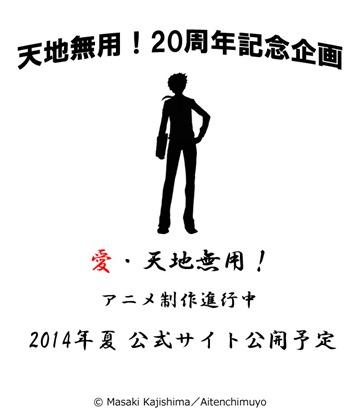 Imagem de divulgação do novo anime de Tenchi Myou pelo estúdio AIC