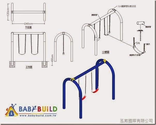 BabyBuild 拱形鞦韆(114鍍鋅管)