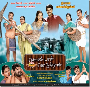 Kondan Koduthan Movie Posters