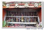 『中國和印度共通信仰~齊天大聖-大聖爺』新竹五指山-齊天大聖廟