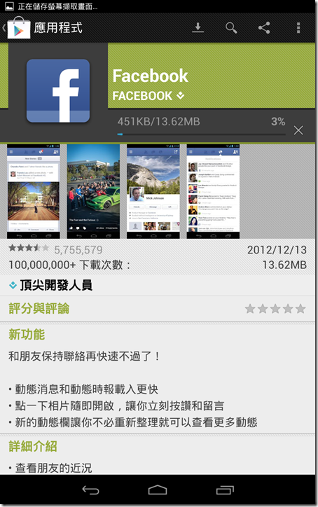Screenshot_2012-12-16-20-28-18