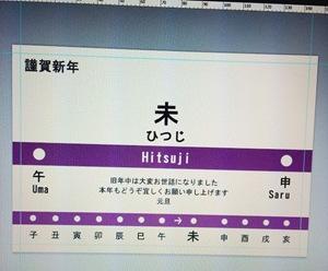 ひつじ年賀状,駅標識