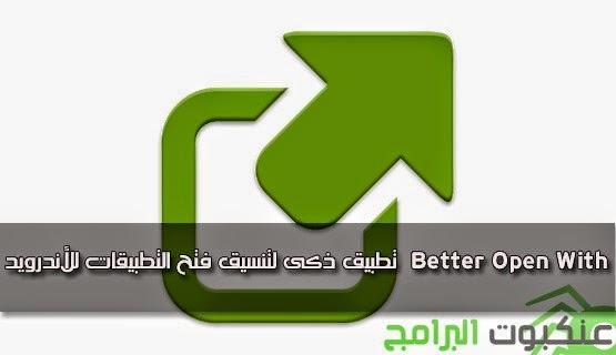 تطبيق-ذكى-لتنسيق-فتح-التطبيقات-للأندرويد-Better-Open-Wit