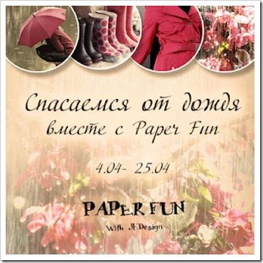 paperfun512