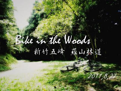 0827_bike.jpg