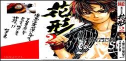 bshinyaku_kyojin_no_hoshi_hanagata_v02_ch005_chibisuke_scans_deadbeat_scans.hanagata-v02-ch005-pg000a