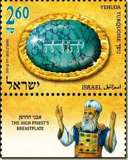 Yehuda - Turouose