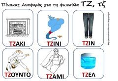 ΘΕΡ12