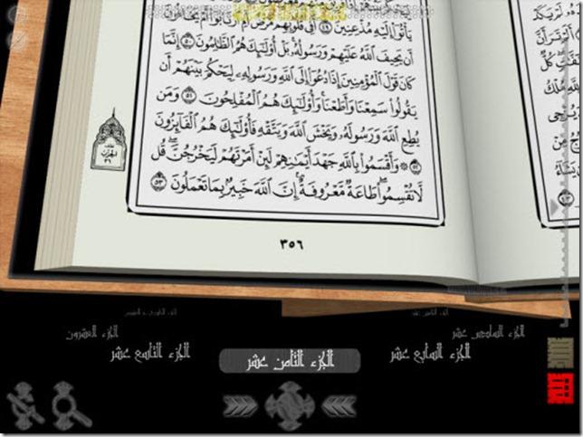 quran3d4