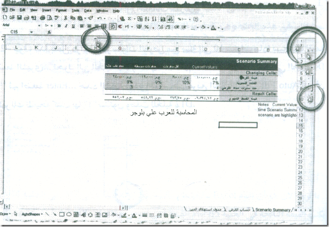 excel_for_accounting-34_03