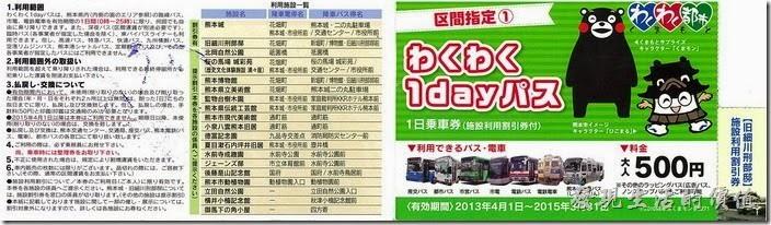 這是熊本一日乘車卷的封面,單價大人500日圓,小人250日圓,票卷上有附割引卷(優惠卷),「熊本城」及「舊細川刑部邸」都可以折價。其他還詳列了各項設施,可以使用一日卷購買團體票價。