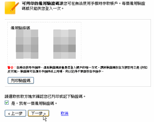 2 step google-07
