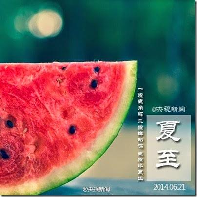 CCTV Lunar Calendar Summer Solstice