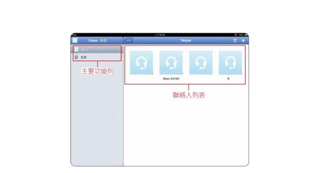 Skype步驟二.jpg