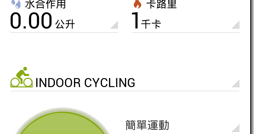 Endomondo 跑步單車健身 中文 App, 推薦最佳運動路線