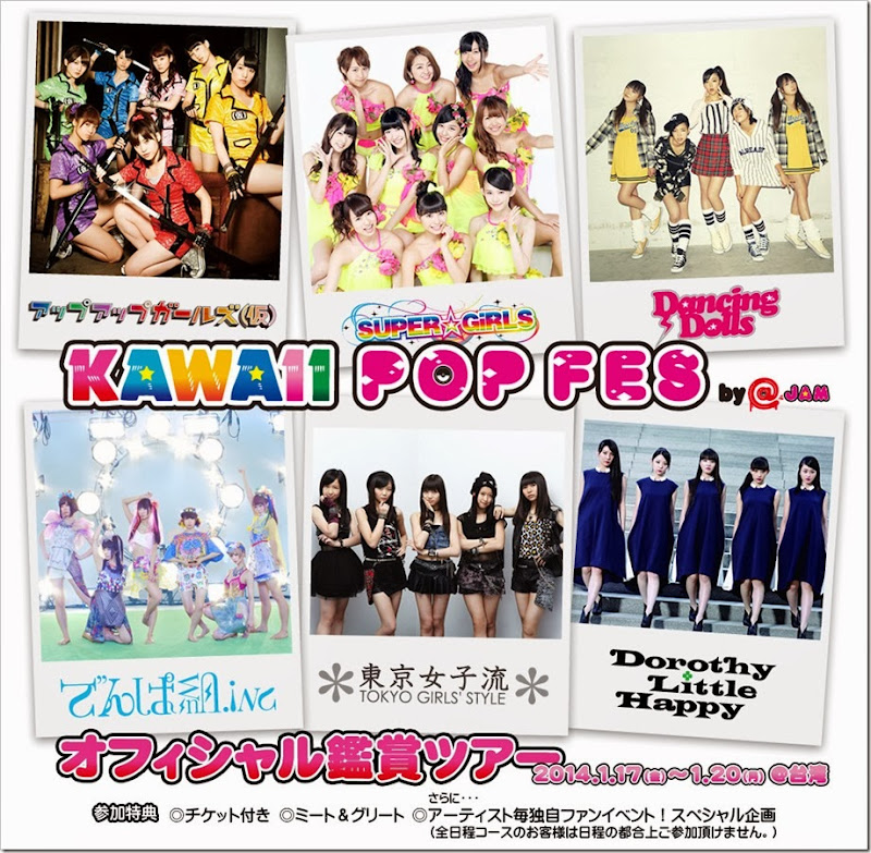 KAWAII POP FES by @JAM