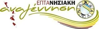 Επτανησιακή Αναγέννηση: Φούσκα το αναπτυξιακό συνέδριο του κ. Σπύρου