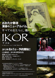 20120829shizurin-02.jpg