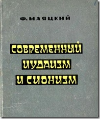 Ф.Маяцкий. Современный иудаизм и сионизм
