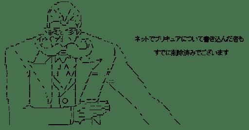 セバスチャン (ドキドキ!プリキュア)