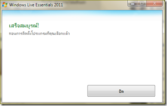 uninstall software msn