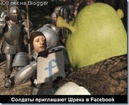 Солдаты приглашают Шрека в Facebook )