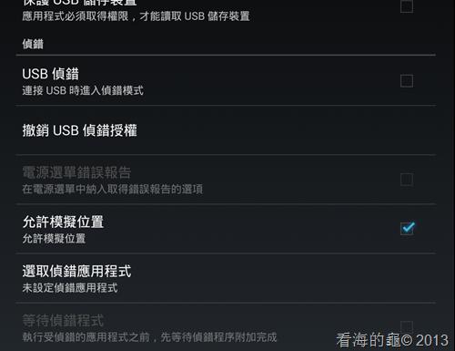 Screenshot_2013-08-26-23-29-53