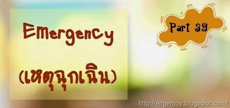 Emergency_เหตุฉุกเฉินภาษาอังกฤษ