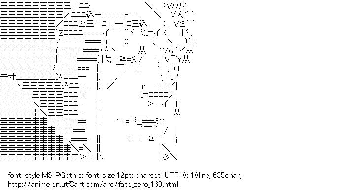 [AA]Caster (Fate/zero)