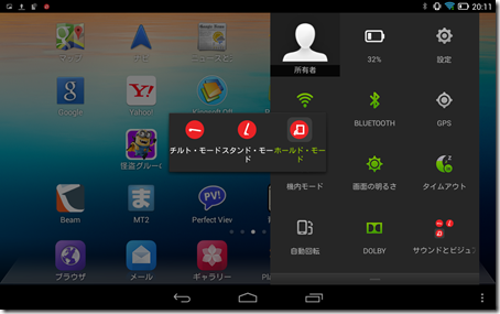 Screenshot_2013-11-11-20-11-25