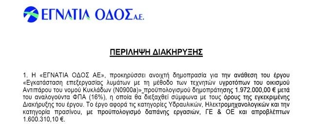 8-6-2012 5-58-41 πμ
