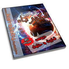 كتاب (PDF) كراسة الكهرباء للجذع مشترك علمي و تكنلوجي – أكثر من 90 تمارين و حلول