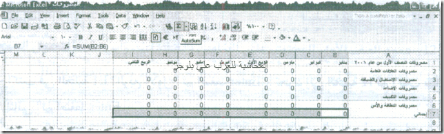excel_for_accounting-144_08