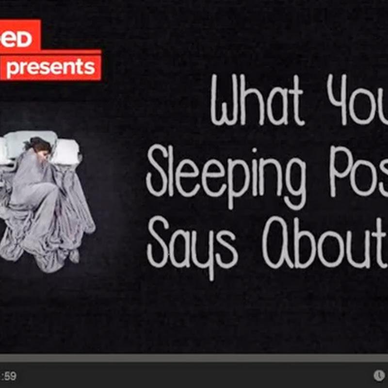 Τι λέει η  θέση ύπνου για σας
