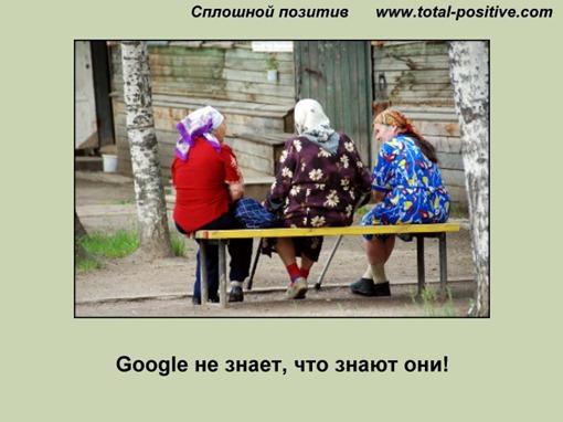 Бабушки на лавочке знают больше, чем Google