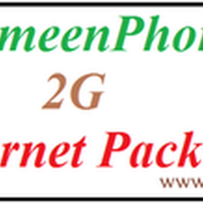 গ্রামীণফোনের আপডেটেড সকল 2G ইন্টারনেট প্যাকেজ সমূহ