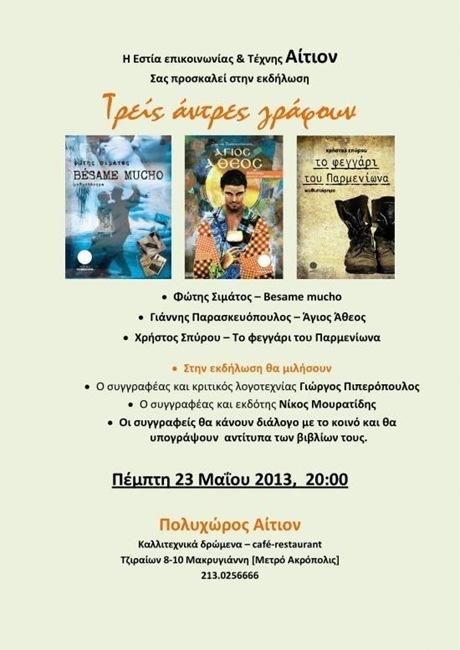 Παρουσίαση του βιβλίου του Φώτη Σιμάτου Besame Mucho (23.5.2013)
