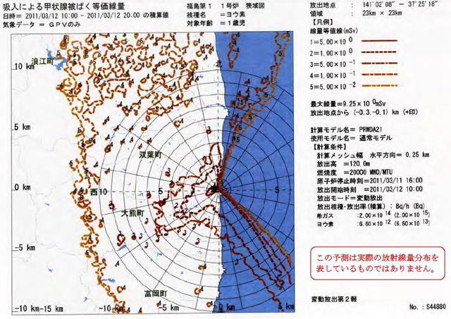 SPEEDI simulation of radioactive iodine fallout from the Fukushima Dai-ichi nuclear reactor meltdowns for 12 March 2011. The prevailing wind direction forecast shifted over time, resulting in the simulation forecasting wide dispersion of radioactive iodine inland. The simulation chart is the internal radiation exposure at the thyroid gland of a 1-year old by inhaling radioactive iodine. Japan Ministry of Education via ex-skf.blogspot.com