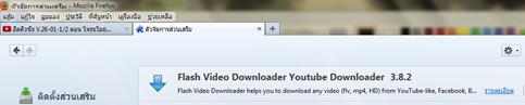 ดาวน์โหลดวีดีโอจาก facebook,youtube ในรูปแบบ hd