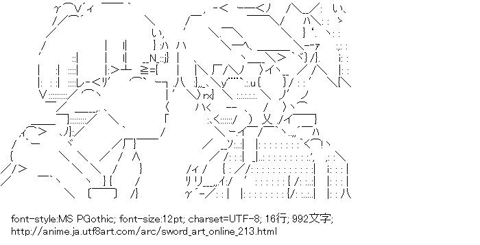 [AA]レコン & リーファ (ソードアート・オンライン)