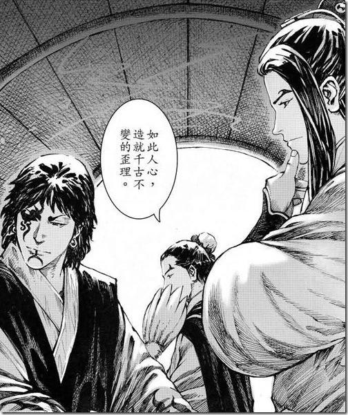 火鳳燎原 -- 014