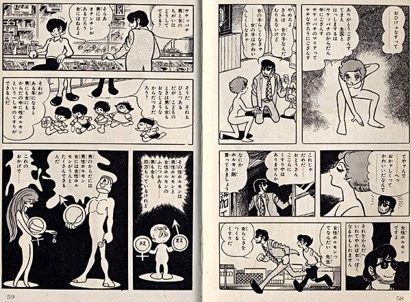 やけつぱちのマリア - 58-59