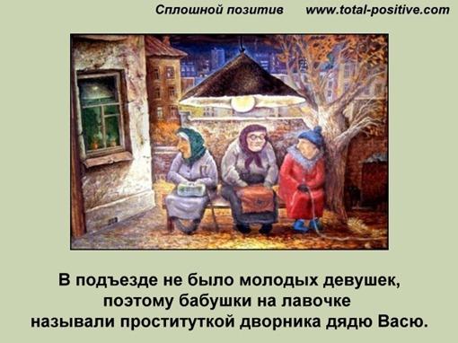 Бабушки на лавочке и дворник дядя Вася