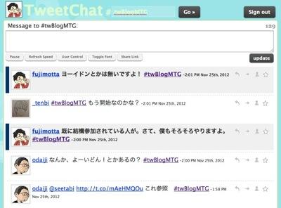 TweetChat   twBlogMTG 1