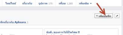 Diary ใน Facebook